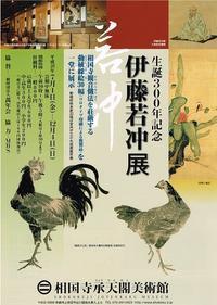 生誕300年記念伊藤若冲展 - Art Museum Flyer Collection