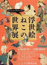 浮世絵ねこの世界展 - Art Museum Flyer Collection