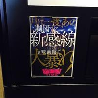 ミュージカル「SHIROH」ゲキ☆シネ - 田園 でらいと