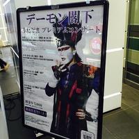 デーモン閣下「うただま プレミアムコンサート」渋谷初日夜の部の詳細 - 田園 でらいと