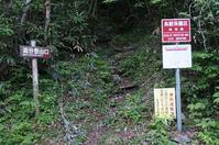 恵那山神坂コース(2017,6,14) - ポンタ爺さんの山日記