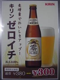ノンアルコールビール - ダッチオーブン料理とイタリアンカフェ ブル・チェーロ