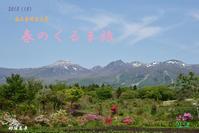 2018 (18) 福島県下郷町・西郷村-栃木県那須町  春のくるま旅 - 日本全国くるま旅