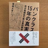 尾﨑充実「パンクラス15年の真実」 - 湘南☆浪漫
