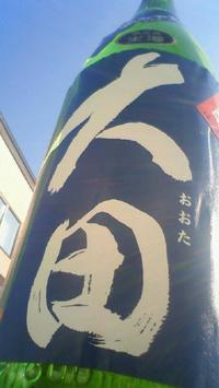 【日本酒】別誂大田純米吟醸無濾過生原酒神の穂50限定29BY - 地酒ノ酒屋 愉酒屋