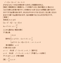 大学入試問題(31)  少なくとも一つ正の解 - 研数会<数学が得意>静岡市昭府1