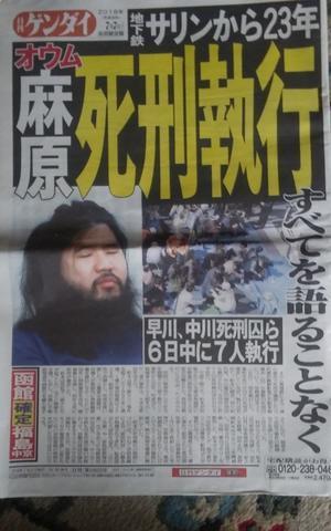 「 NHKから国民を守る党 」の立花孝志はNHKに受信料を払っていた! - サーティンキュー