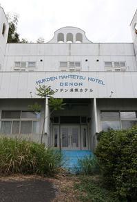 ■MクデンM鐵ホテル(静岡県)その2 - ポンチハンター2.0