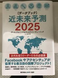 『【データブック】近未来予想2025』T・ジョーンズK・デューイング - 高槻・茨木の不動産物件情報:三幸住研