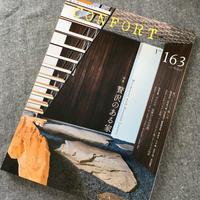 「CONFORT No1638月号」雑誌掲載のお知らせ - O-O―blog
