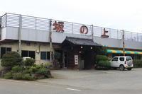 山梨カツ丼紀行その23ドライブイン坂の上 - 週末は山にいます