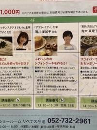 夏休みお菓子教室 - minmiの美味しい生活