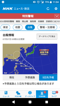 台風が発生。近づく九州地方が心配 - NPO法人セラピア函館代表ブログ セラピア自然農園栽培日記