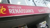スポーツクラブルネサンス函館 - 工房アンシャンテルール就労継続支援B型事業所(旧いか型たい焼き)セラピア函館代表ブログ