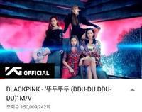 K-POPグループ史上最短!BLACKPINK、新曲「DDU-DU DDU-DU」MVの再生回数が1億5千万回を突破 - Niconico Paradise!