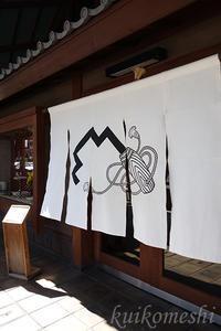 京都旅行23-鍵善良房 本店2 - クイコ飯-2