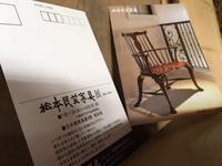 日本橋高島屋の催しのご案内 - 松本民芸家具公認ブログ