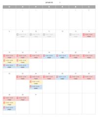 予約カレンダー作ってみました - 手紡ぎ屋 Erinor