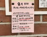 mizutori七間町ショールーム夜店市☆特別販売 - 下駄げたライフ