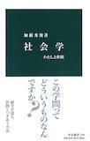 世間話の延長としての〜『社会学』 - ブックラバー宣言