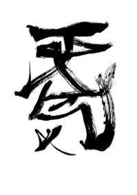 てんき - 太美吉の楽書