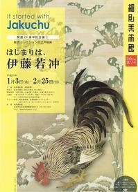はじまりは、伊藤若冲 - Art Museum Flyer Collection