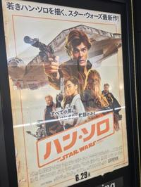 SOLO: A STAR WARS STORY (ハン・ソロ/スター・ウォーズ・ストーリー)...★2 - 旦那@八丁堀