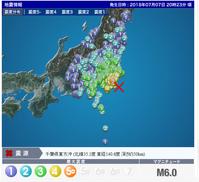 千葉県東方沖でM6.0 - 20140427
