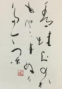 札幌、晴れ        「青」 - 筆文字・商業書道・今日の一文字・書画作品<札幌描き屋工山>