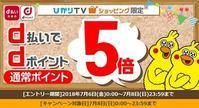 ひかりTVセールラストスパート 8日限定 d払いで通常ポイント5倍 - 白ロム転売法