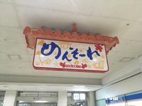 めんそ~れ!! - 上野 アメ横 ウェスタン&レザーショップ 石原商店