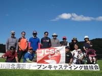 2018HCK北海道オープンキャスティング競技会結果 - 北海道キャスティングクラブ