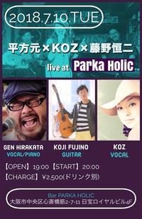 ご予約お待ちしてます❣️ - singer KOZ ポツリ唄う・・・
