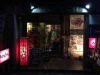 石橋の居酒屋「あまちゃんち」 - C級呑兵衛の絶好調な千鳥足