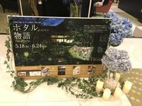 ホタル観賞@太閤園 - ☆おきらく専業主婦日記☆