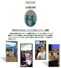 社会適応訓練 夕涼みコンサート 2018/7/7 - 就労支援センター「ルミエル」 ブログ