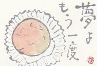 梅の甘煮 「夢よ もう一度」 - ムッチャンの絵手紙日記