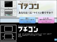 ゲーム機BASICの歴史 - 朕竹林  ~ネットとゲームとmobileな日々~