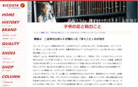 リコスタコラム更新!!その18 - フスウントシューカルチャー浅草本店からのお知らせ