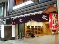 祇園祭、幕開け - y's 通信 ~季節を彩る風物詩~