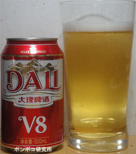 大理V8啤酒 - ポンポコ研究所(アジアのお酒)