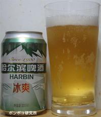 哈尔滨啤酒-冰爽- - ポンポコ研究所(アジアのお酒)