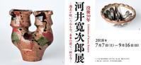 河井寛次郎と陶印の絵付け - 疾風谷の皿山…陶芸とオートバイと古伊万里と