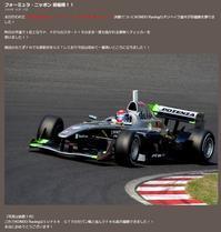 KONDO Racing  SUPER FORMULA  2勝目おめでとう!! - 無題