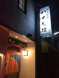 つくし館にて日本酒ボトル - 裏LUZ