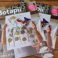 Botapii 8月号とお店のおはなし・・ - mon dimanche ~今日のモンディマンシェ