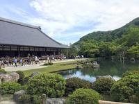 天龍寺の庭園と法堂の雲龍図 - mayumin blog 2