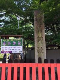 パワースポット 車折神社でお参り - mayumin blog 2