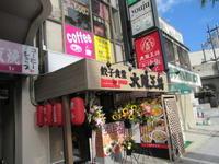 新規開店、大阪王将高槻市役所前店にお邪魔。 - rodolfoの決戦=血栓な日々