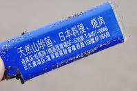 上海からやってきた! - Beachcomber's Logbook
